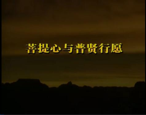 济群法师:菩提心与普贤行愿第四讲