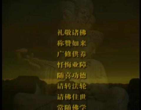 济群法师:菩提心与普贤行愿第二讲